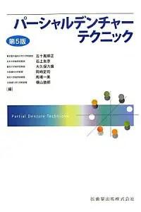 パーシャルデンチャーテクニック第5版