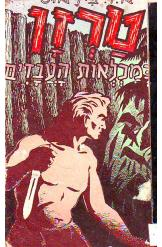 One hundred years of Tarzan -With a Star of David He Swings