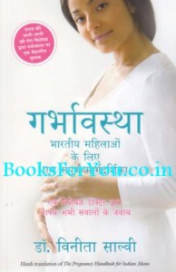 Pregnancy   Child Care Pregnancy   Child Care in Hindi   Books For You Garbhavastha  Hindi Translation of The Pregnancy Handbook For Indian Moms