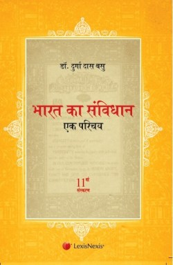 Introduction to the Constitution of India (Hindi Translation)