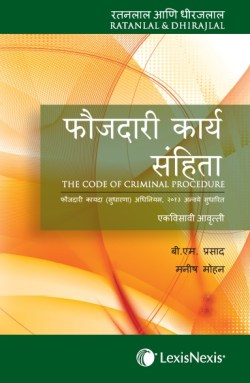 The Code of Criminal Procedure (Marathi Translation)