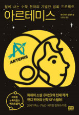 Artemis koreańskie wydanie