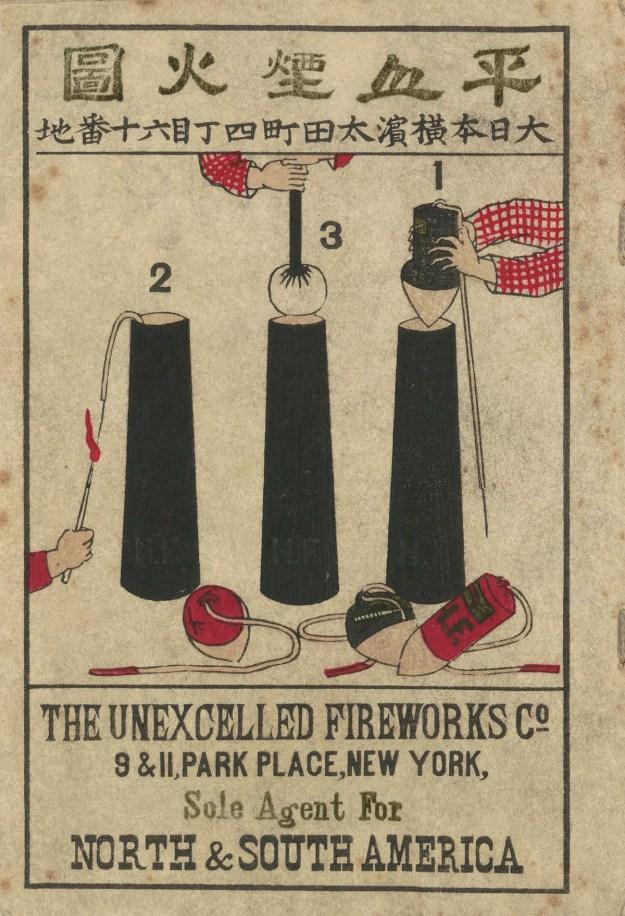 Hirayama11 Jinta Hirayama's Classic Fireworks Illustrations Available for Free Design