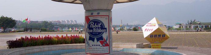 pbr-banner