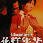 Wong Kar-wai (Ciclo de cineforos agosto-septiembre)
