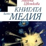 книгата като медия - милена цветкова