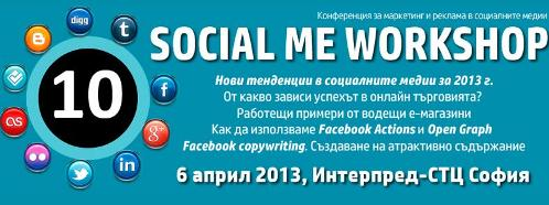 Socialme workshop 10