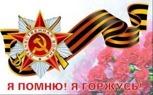 Юбилей «75 лет Победы советских войск в Сталинградской битве»