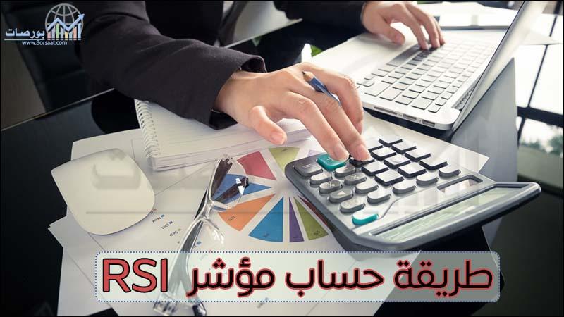 طريقة حساب مؤشر RSI