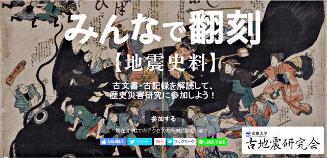P2 2a 京都大学古地震研究会「みんなで翻刻」ホームページより - 京都大学古地震研究会『みんなで翻刻』成果公表