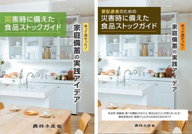 P2 1 「災害時に備えた食品ストックガイド」の表紙(右:要配慮者向け) - レジリエントな食品ストック