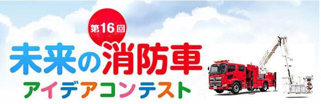 P5 1 第16回「未来の消防車 アイデアコンテスト」(ロゴより) - モリタ「未来の消防車」<br>アイデアコンテスト