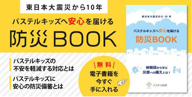 『パステルキッズへ安心を届ける防災BOOK』