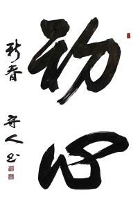 <em>Shoshin: Başlangıç Zihni.Daima öğrenci olmak anlamına gelir</em>