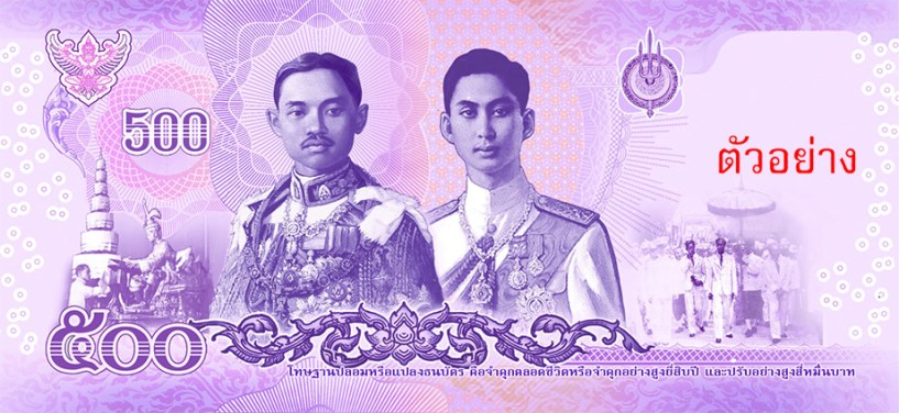 https://i1.wp.com/www.bot.or.th/Thai/AboutBOT/Activities/PublishingImages/Banknote/B500_S17_B.jpg?w=817&ssl=1