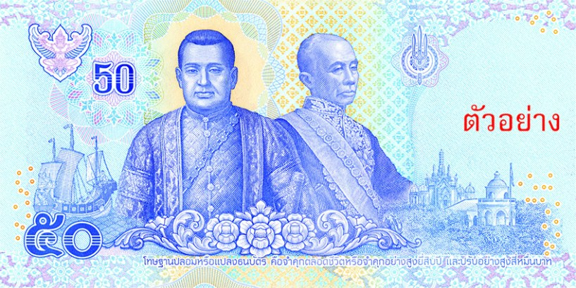 https://i1.wp.com/www.bot.or.th/Thai/AboutBOT/Activities/PublishingImages/Banknote/B50_S17_B.jpg?w=817&ssl=1