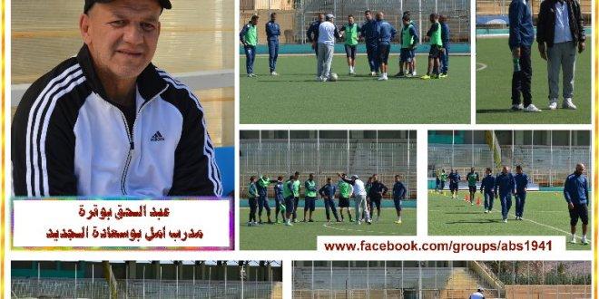 عبد الحق بوقرة مدرب امل بوسعادة الجديد