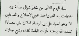 علي بن رعاد … من أعضاء الحركة الاصلاحية بمدينة بوسعادة،
