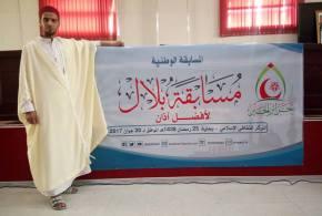 """الأخ نذير معموري يتحصل على المرتبة الأولى في المسابقة الوطنية """"بلال للأذان"""""""