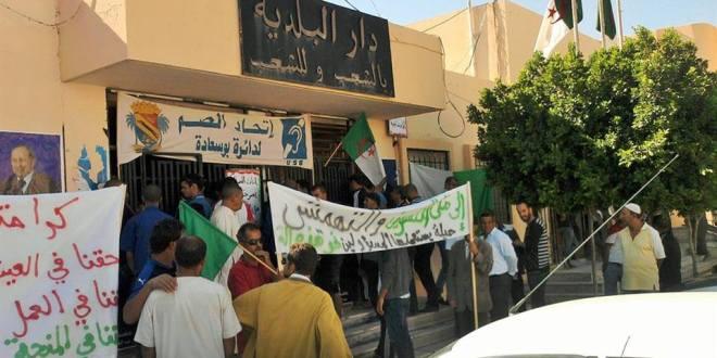 اتحاد الصم في وقفة احتجاجية امام مقر بلدية بوسعادة