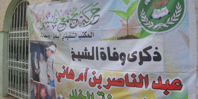 حركة مجتمع السلم تتذكر الراحل عبد الناصر بن أم هاني في ذكراه الاولى