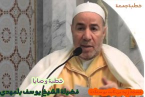 فيديو خطبة وصايا فضيلة الشيخ يوسف بلمهدي