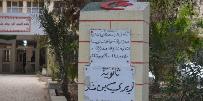 ثانوية زيري بن مناد تقيم حفل تكريمي لحفظة القران لكريم  في طبعة ثانية