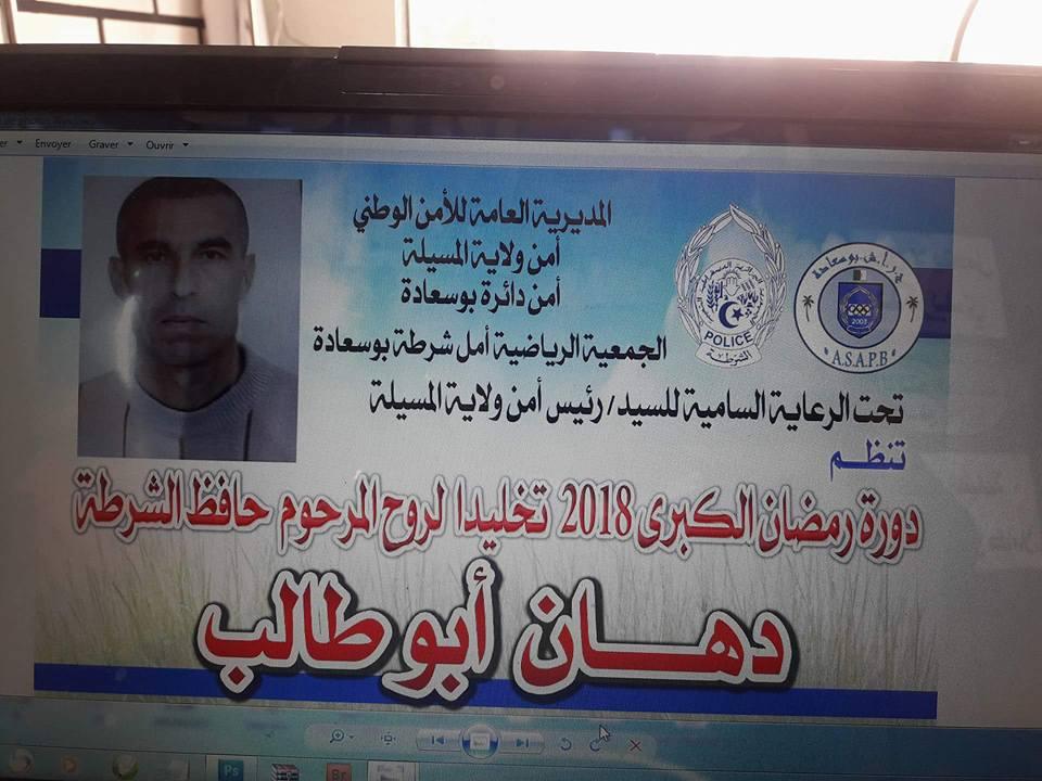 دورة رياضية خاصة بالمرحوم محافظ الشرطة دهان أبوطالب