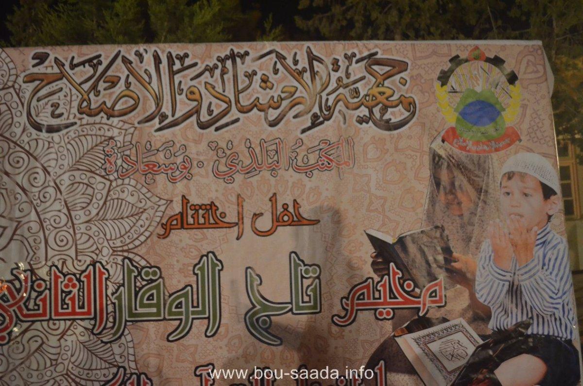 جمعية الارشاد والإصلاح مكتب بوسعادة تقيم حفل ختام مسابقة تاج الوقار لحفظ القران