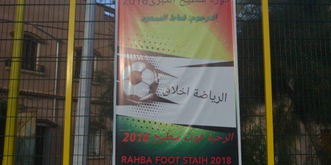 فيديو .. دورة المرحوم قماط المسعود الجوارية في كرة القدم لحي أسطيح
