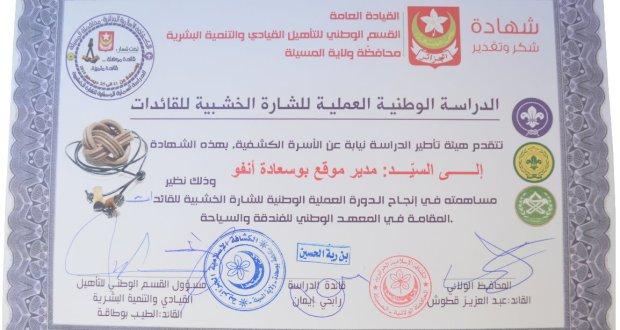 شهادة شكر وتقدير لادارة موقع بوسعادة انفو من القيادة العامة للكشافة الاسلامية الجزائرية