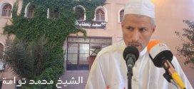 الإمام الهادئ محمد توامة رحمه الله