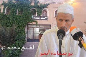 فيديو .. مغفرة الله ورحمته.الشيخ محمد توامة