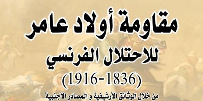 فرار خليفة الأميرعبد القادرمن القوات الفرنسية وتأديبأولاد عامر للقبائل الخاضعةللاحتلال في سبتمبر 1849م