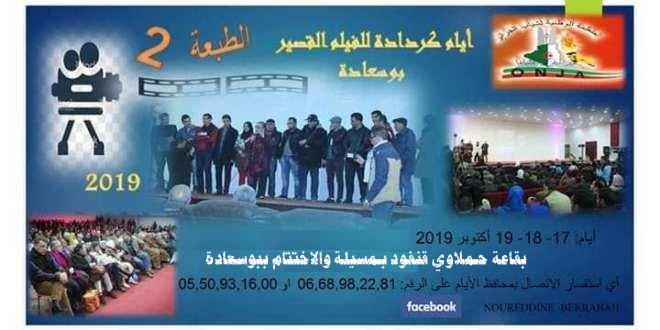 اعلان عن مسابقة أيام كردادة للفيلم القصير في طبعنها الثانية