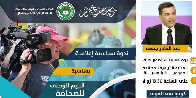 اعلان . بمناسبة اليوم الوطنى للصحافة ندوة سياسية أعلامية للاعلامي عبد القادر جمعة بمسيلة