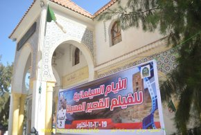 تواصل فعاليات الايام السينمائية للفيلم القصير بدار الثقافة قنفود الحملاوي بمسيلة