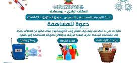 جمعية الارشاد والاصلاح مكتب بوسعادة تدعوا الى المساهمة ومساعدة العائلات المعوزة