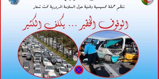 امن دائرة جبل امساعد ينظم حملة تحسيسية حول السلامة المرورية