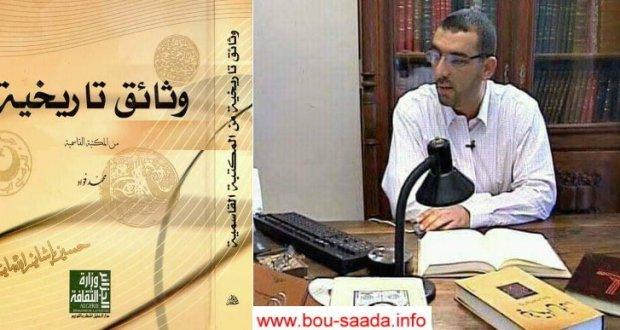شخصيات من بلادي .. الباحث الجزائري محمد فؤاد القاسمي