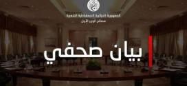 بيان صحفي تمديد اجراءات الحجر الصحي