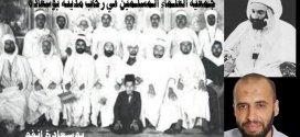 جمعية العلماء المسلمين في رحاب مدينة بوسعادة