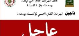 تاجيل المهرجان الثقافي المحلي للانشاد بوسعادة بسبب الكورونا