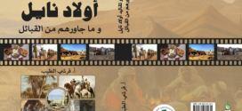 قراءة من كتاب عادات وتقاليد أولاد نايل و ما جاورهم من القبائل