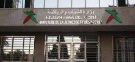 وزارة الشباب والرياضة توجه آخر إنذار بعدم الجمع بين المسؤولية التنفيذية والإنتخابية والإدارية