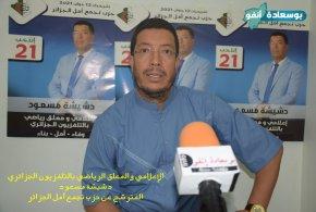 دشيشة مسعود الإعلامي بالتلفزيون الجزائري والمترشح عن حزب تجمع أمل الجزائر