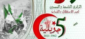 فعاليات احياء الذكرى 59 لعيدي الاستقلال والشباب 05 جويلية بولاية المسيلة