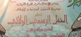 احياء احتفالات المولد النبوي الشريف بمسجد الشيخ البشير الإبراهيمي ببوسعادة