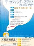 2012年6月3日実施試験ポスター