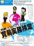 2012年12月2日実施試験ポスター